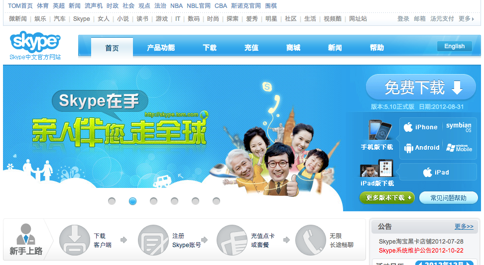 China listening in on Skype - Microsoft assumes you approve